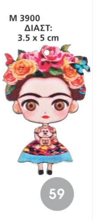Φρίντα Κάλο Frida Kahlo Ξυλινο Διακοσμητικο Μπομπονιερα